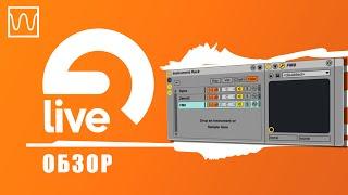 обзор Ableton Live Instrument Rack