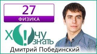 Видеоурок 27 по Физике Демоверсия ГИА 2013