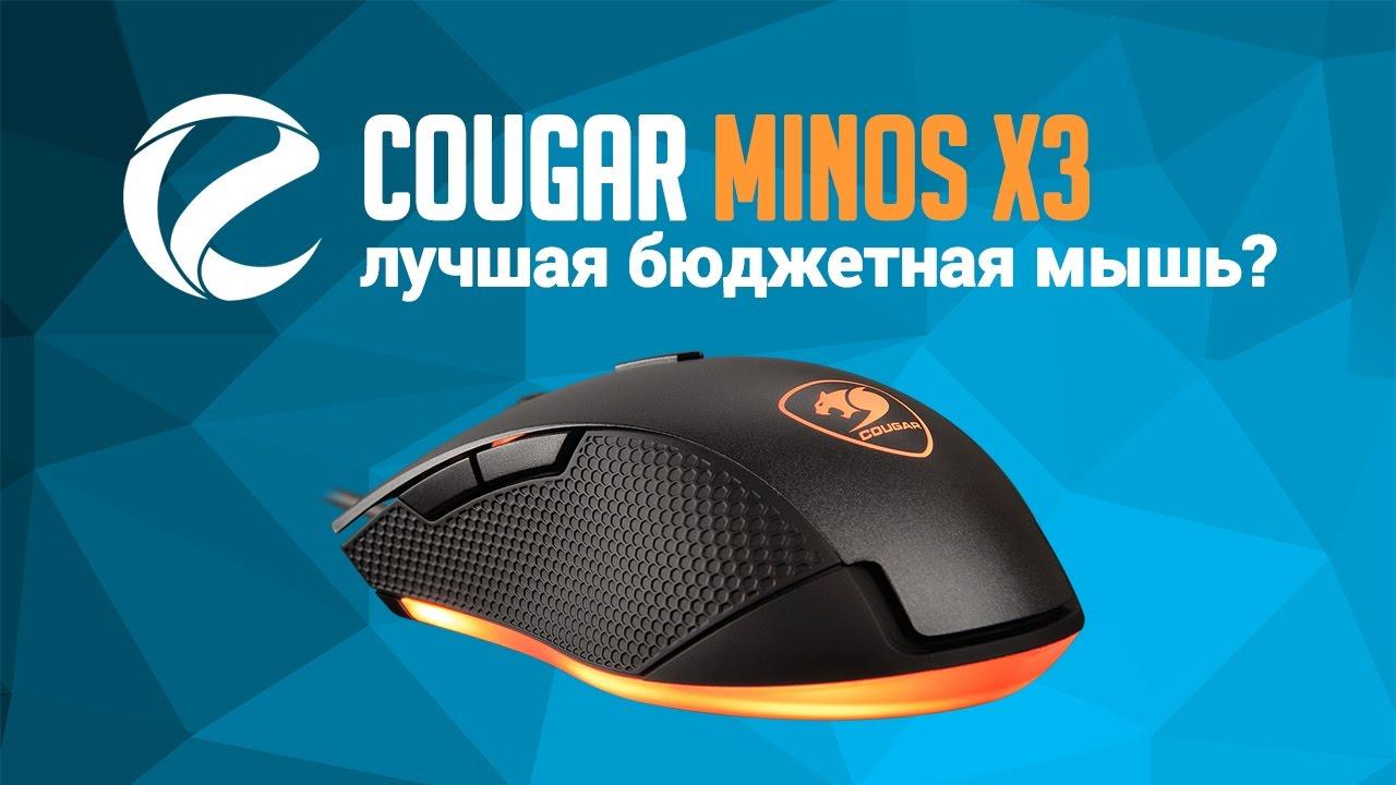 Обзор Cougar Minos X3: лучшая бюджетная мышь?