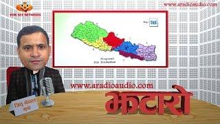 JHATARO | 2072- 4-26 | Nepal Ka 6 Pradesh