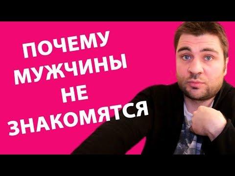 ПОЧЕМУ МУЖЧИНЫ НЕ ПОДХОДЯТ НА УЛИЦЕ ДЛЯ ЗНАКОМСТВА | Лев Вожеватов