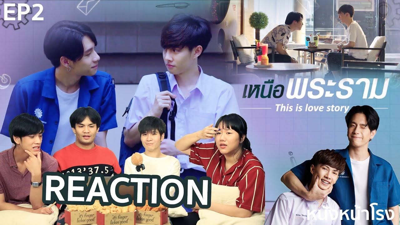 Reaction! EP.2 เหนือพระราม | En Of Love รักวุ่นๆของหนุ่มวิศวะ #หนังหน้าโรงxเหนือพระรามEP2
