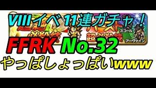 【FFRK】ガチャ動画No:32  『VIIIイベ11連ガチャ』やっぱしょっぱいっすwwww