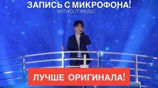 Голос с микрофона: Димаш Кудайберген - My Heart Will Go On (Голый голос)