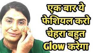 Instant Skin Whitening & Brightening Facial at Home  - Very Easy 100% Glowing Skin
