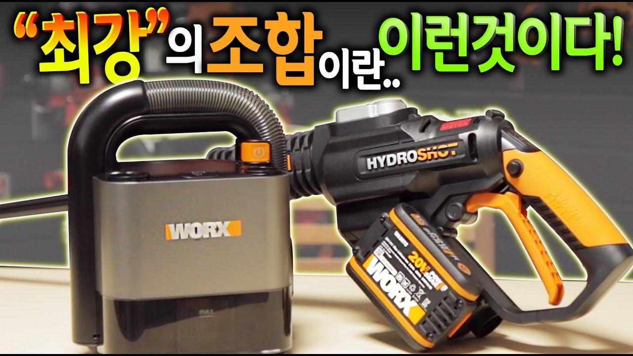 """[공구왕황부장🤴]""""최강""""조합이란 이런것!웍스 WX030 무선진공청소기(+충전식 무선고압세척기WG630E.2)"""