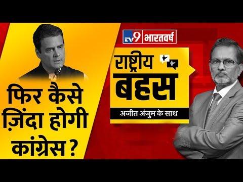 Rahul Gandhi अपने इस्तीफे पर क्यों अड़े हैं? Debate With Ajit Anjum