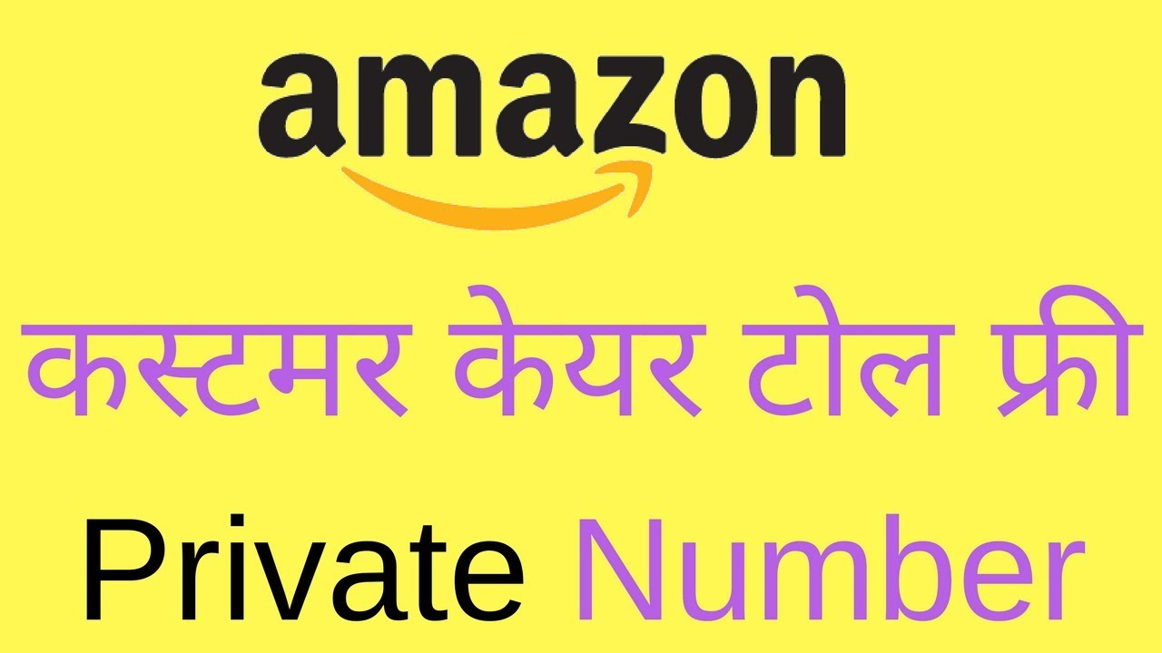 amazon india toll free customer care phone number