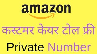 contact amazon Customer Care  in india toll free number