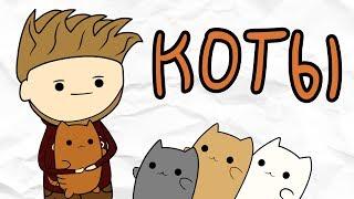 Коты (Анимация)