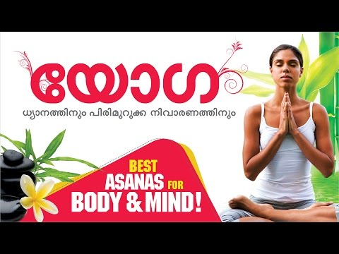 Yoga for Meditation and Stress Relief in Malayalam | Meditat