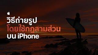 วิธีถ่ายรูปโดยใช้กฎสามส่วนบน-iphone-apple-th