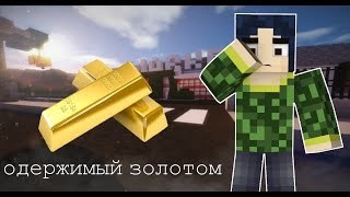 ОДЕРЖИМЫЙ ЗОЛОТОМ - Minecraft Сериал #2