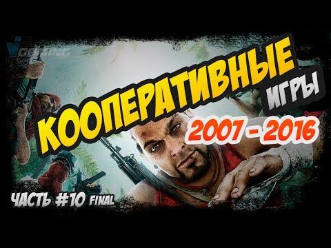 Лучшие кооперативные игры 2007-2016 [Обзор] Часть 10/10