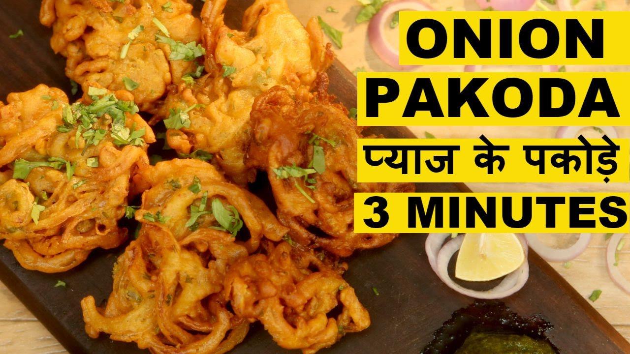 how to make onion pakoda in kannada