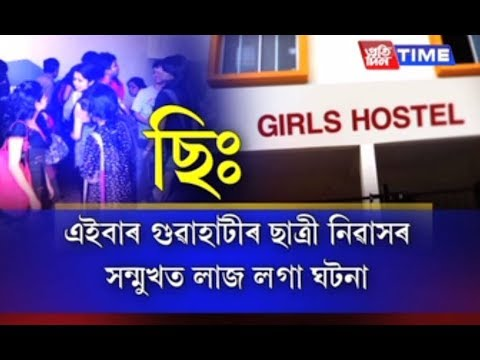Naked boy terrorises girls with obscene acts outside women's rented house in Guwahati
