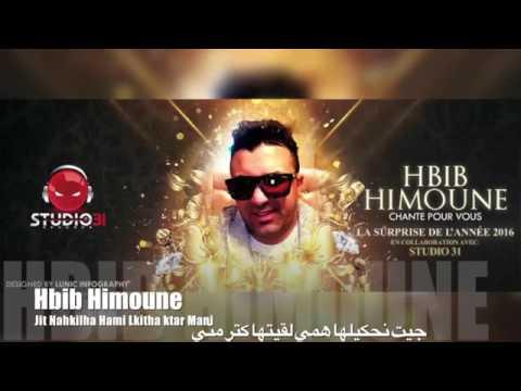 jdid Cheb Hbib Himoun 2017   Nbghi NChofha en ligne  sayess Hé héé