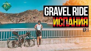 Гревел путешествие по Испании | Badlands 2020 [Часть первая]