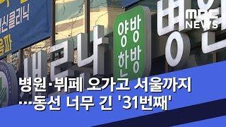 병원·뷔페 오가고 서울까지…동선 너무 긴 '31번째' …