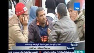 النشرة الإخبارية - الداخلية التونسية: العثور على جثة شرطي في ولاية قفصة ومواجهات عنيفة في حي التضامن