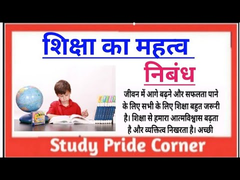 Essay On Importance Of Education In Hindi || शिक्षा का महत्व पर हिन्दी निबंध || StudyPrideCorner