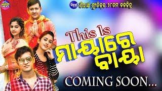 This Is Maya Re Baya | New Odia Movie | Sidhant & Jhilik | Elina & Swaraj | Release On Durga Puja