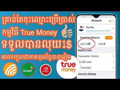 គ្រាន់តែចុះឈ្មោះប្រើប្រាស់កម្មវិធី True Money ទទួលបានលុយ1$ អាចបញ្ចូលជាកាតទូរស័ព្ទបាន how to get 1$