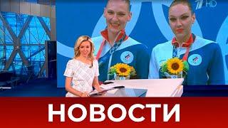 Выпуск новостей в 18:00 от 04.08.2021
