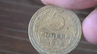 знайшов рідкісну монету!!! 5 КОПІЙОК 1935 РОКУ НОВОГО ЗРАЗКА
