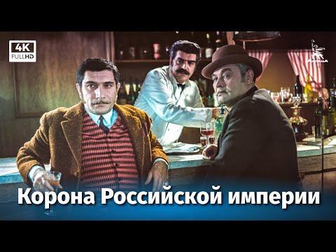 Корона Российской империи, или снова неуловимые. 2 серия (приключения, реж. Эдмонд Кеосаян, 1971 г.)