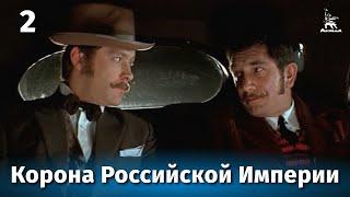 Корона Российской империи 2-ая серия