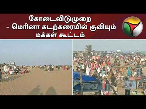 கோடைவிடுமுறை-  மெரினா கடற்கரையில் குவியும் மக்கள் கூட்டம்   Marina Beach   Chennai   Summer Holidays  Puthiya thalaimurai Live news Streaming for Latest News , all the current affairs of Tamil Nadu and India politics News in Tamil, National News Live, Headline News Live, Breaking News Live, Kollywood Cinema News,Tamil news Live, Sports News in Tamil, Business News in Tamil & tamil viral videos and much more news in Tamil. Tamil news, Movie News in tamil , Sports News in Tamil, Business News in Tamil & News in Tamil, Tamil videos, art culture and much more only on Puthiya Thalaimurai TV   Connect with Puthiya Thalaimurai TV Online:  SUBSCRIBE to get the latest Tamil news updates: http://bit.ly/2vkVhg3  Nerpada Pesu: http://bit.ly/2vk69ef  Agni Parichai: http://bit.ly/2v9CB3E  Puthu Puthu Arthangal:http://bit.ly/2xnqO2k  Visit Puthiya Thalaimurai TV WEBSITE: http://puthiyathalaimurai.tv/  Like Puthiya Thalaimurai TV on FACEBOOK: https://www.facebook.com/PutiyaTalaimuraimagazine  Follow Puthiya Thalaimurai TV TWITTER: https://twitter.com/PTTVOnlineNews  WATCH Puthiya Thalaimurai Live TV in ANDROID /IPHONE/ROKU/AMAZON FIRE TV  Puthiyathalaimurai Itunes: http://apple.co/1DzjItC Puthiyathalaimurai Android: http://bit.ly/1IlORPC Roku Device app for Smart tv: http://tinyurl.com/j2oz242 Amazon Fire Tv:     http://tinyurl.com/jq5txpv  About Puthiya Thalaimurai TV   Puthiya Thalaimurai TV (Tamil: புதிய தலைமுறை டிவி)is a 24x7 live news channel in Tamil launched on August 24, 2011.Due to its independent editorial stance it became extremely popular in India and abroad within days of its launch and continues to remain so till date.The channel looks at issues through the eyes of the common man and serves as a platform that airs people's views.The editorial policy is built on strong ethics and fair reporting methods that does not favour or oppose any individual, ideology, group, government, organisation or sponsor.The channel's primary aim is taking unbiased and accurate information