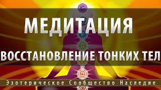 Медитация Восстановление Тонких Тел [Эзотерическое Сообщество Космомагов]