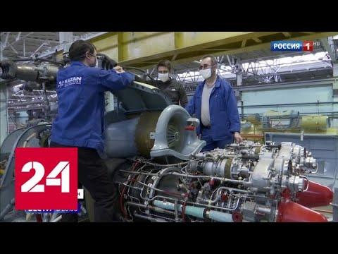 В России возобновляют работу важнейшие предприятия - Россия 24