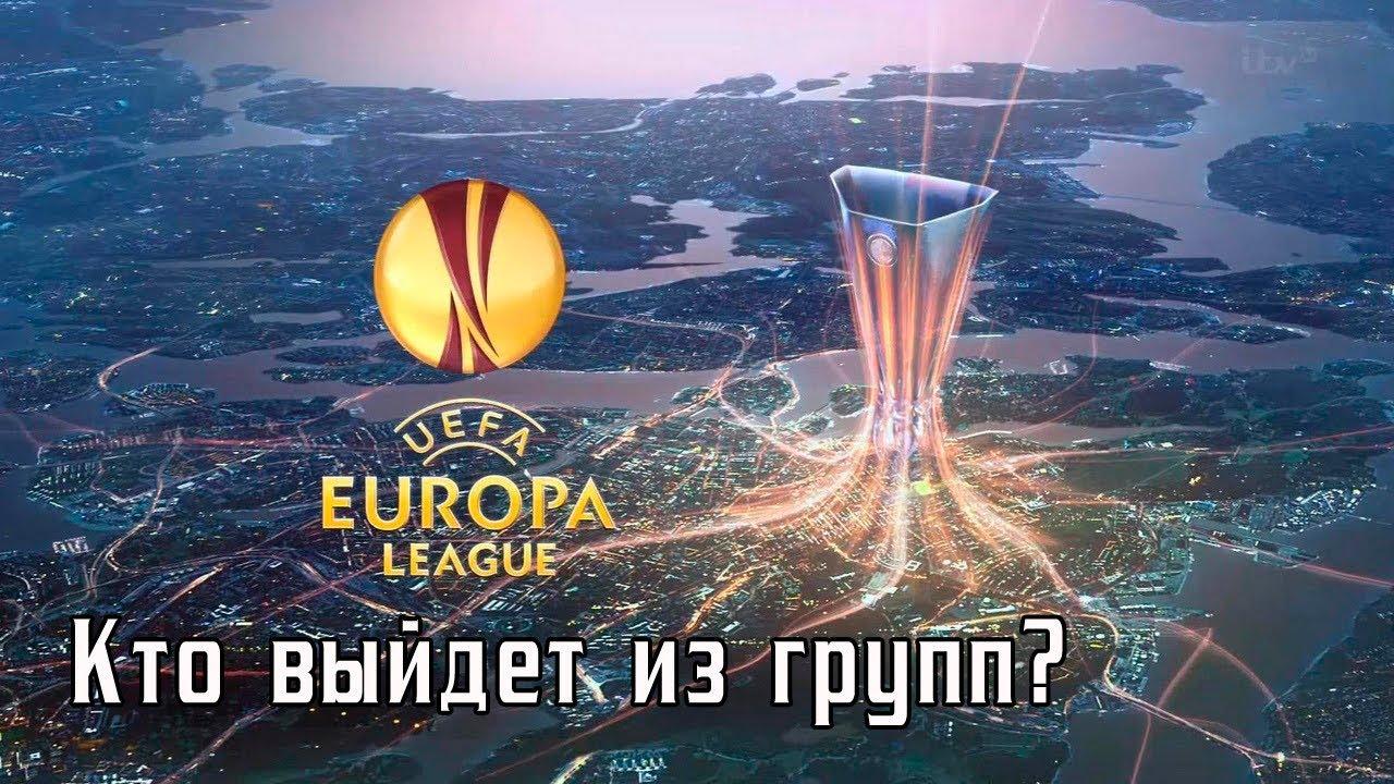 уефа лига прогнозы 2018 европы футбол