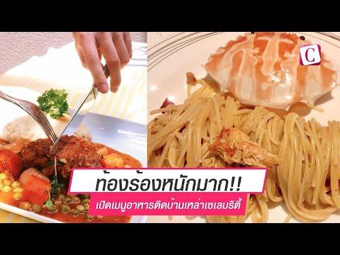 [Celeb Online] ท้องร้องหนักมาก!! เปิดเมนูอาหารติดบ้านช่วงกักตัวของ 13 เซเลบ
