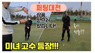 [나인골프TV] 퍼팅 대전 / 드디어 미녀 고수 등장!…