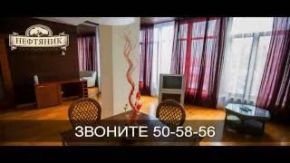 ТУРБАЗА НЕФТЯНИК(, 2016-06-13T16:03:28.000Z)