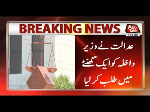 CJP Summons Interior Minister in SC Within An Hour