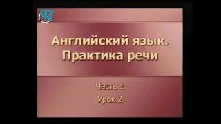 Английский язык. Практика речи. Урок 1.2. Использование союзов в английском языке