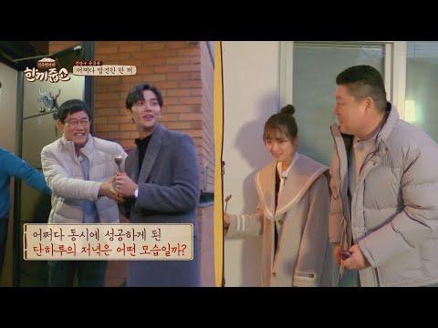 (얼굴이 프리 패스) 로운(Ro Woon)x김혜윤(Kim Hye Yoon) 동시에 띵동 성공↗ 한끼줍쇼 164회