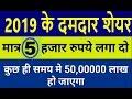 2019 Best Multibagger Stock Just Invest 5000/- get upto 50,00000 Lakh Profit