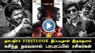 Thalapathy64 – Firstlook Deatils Leaked | Thalapathy Fans are in very Excitement | Vijay64