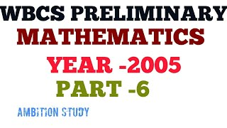 354. WBCS PRELIMINARY (2005) MATHEMATICS SOLVED WITH FULLY EXPLANATION IN BENGALI LANGUAGE