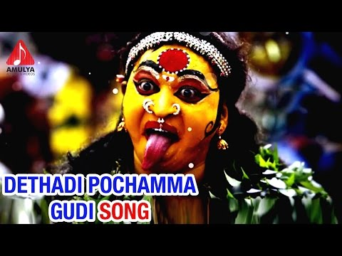 Bonalu Special Songs | Dethadi Pochamma Gudi song | Amulya Audios and Videos