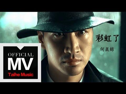 何晟銘 Mikey He【彩虹了 Rainbowed】HD 高清官方完整版 MV