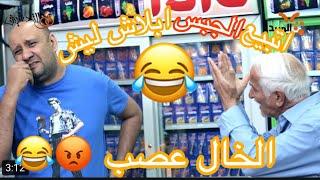 تحشيش محمد قاسم وخالة 😂 محمد خسر الخال 😂😂تحشيش يموت ضحك لا يفوتكم