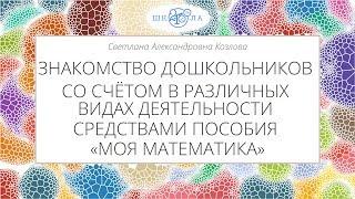 Козлова С.А. | Знакомство дошкольников со счётом средствами пособия «Моя математика»