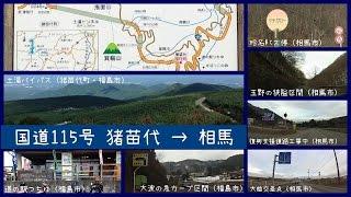 [GoPro車載動画]国道115号 猪苗代町→福島市→相馬市