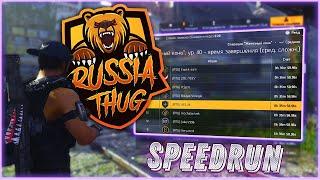 ⭕The Division 2 | Iron Horse Raid Speedrun [35:58] RUSSIA THUG